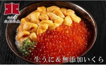 生うに&無添加いくら醤油漬【釧路・北釧水産造り】