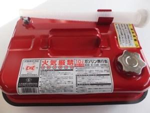 ガソリン携行缶10L(安心安全の日本製)