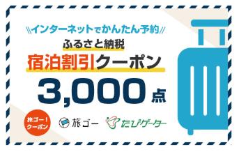 瀬戸内市 旅ゴー!クーポン【寄付金額:10,000円~】 イメージ