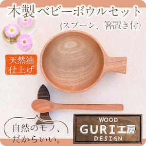 木製ベビーボウルセット<日本製>木製の食器、スプーン、箸置きの3点セット【GURI工房】  イメージ