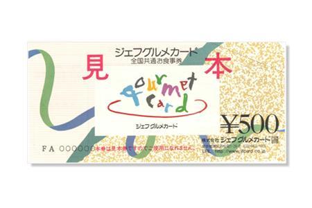 全国共通お食事券ジェフグルメカード 40枚 20000円相当 イメージ