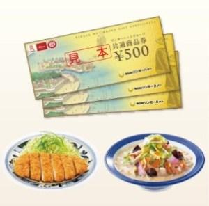 リンガーハットグループ共通商品券8枚(4千円相当)