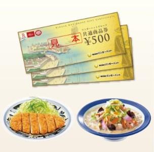 リンガーハットグループ共通商品券8枚(4千円相当) イメージ