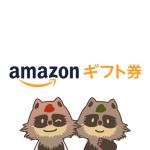 【5月限定6%】2021年ふるさと納税でAmazonギフト券をGETする方法!