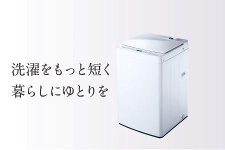全自動電気洗濯機 5.5kg (WM-EC55W) イメージ