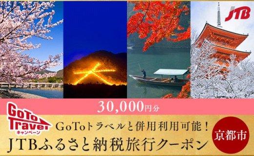 【京都市】JTBふるさと納税旅行クーポン イメージ