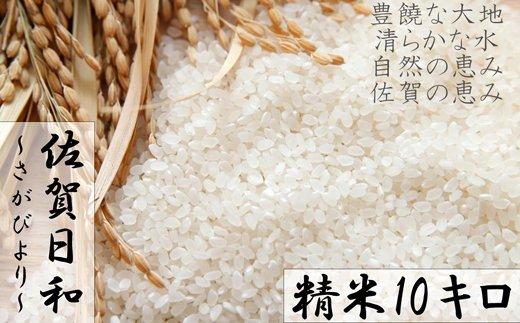 【H30年産米】みやき町産『さがびより(精米40kg)』9年連続特A受賞 イメージ