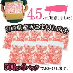 宮崎県産豚こま切れ 4.5kg イメージ