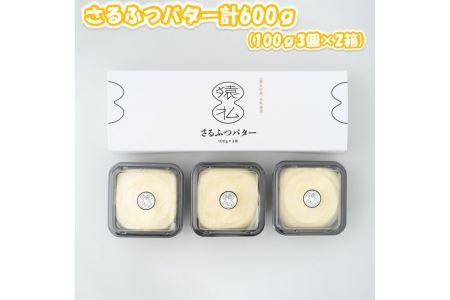 塩分控えめ北海道産さるふつバター100g 3個入×2セット イメージ