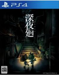 PS4 深夜廻 イメージ