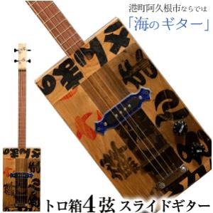 トロ箱4弦スライドエレキギター【スティーブン・フォーク ギター】