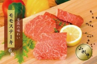 【至高の味わい】山形牛 モモステーキ462g