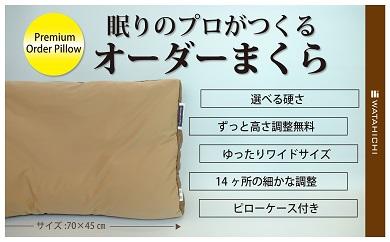 眠りのプロが作るオーダー枕(カバーつき) イメージ