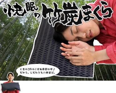 竹炭タップリ3kg入り快眠の竹炭まくら  イメージ