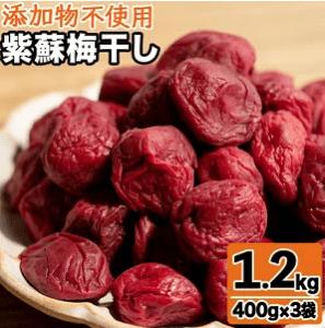 鹿児島県産梅使用!無添加の手作りしそ梅干し(400g×3袋・計1.2kg)