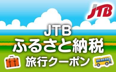 JTBふるさと納税旅行クーポン イメージ