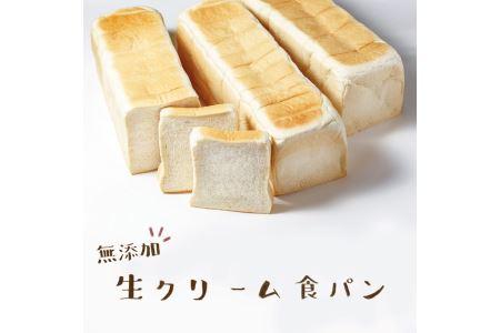 無添加特上生クリーム食パン35cm×2本【05003】 イメージ