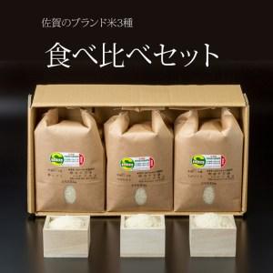 特別栽培米 小城のお米 3種類×2kg 寄付金額12,000円