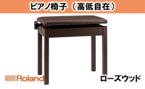 【Roland】高低自在ピアノチェア/BNC-05-T