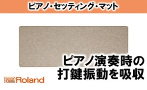 【Roland】ピアノ・セッティング・マット/HPM-10