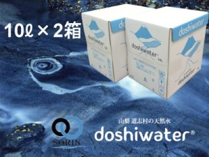 【山梨 道志村の天然水】doshiwater BIB20L(10l×2箱) 大好評の大容量サイズ!
