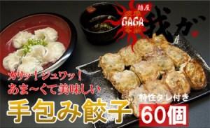 我ガ(GAGA)オリジナル餃子 60個 特性タレ付き