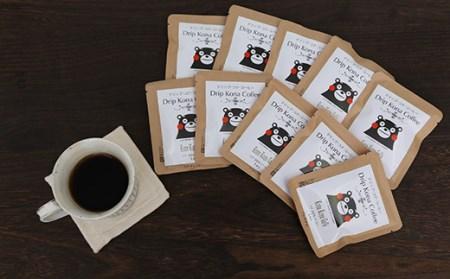 くまもんドリップコナコーヒー(コナブレンド・ハワイアン・ヘーゼル等)  イメージ
