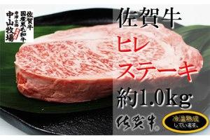 中山牧場 佐賀牛ヒレステーキ(約1キロ)