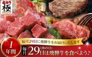 飛騨市推奨特産品飛騨牛 毎月29日(肉の日) 飛騨牛を食べよう! 1年バージョン