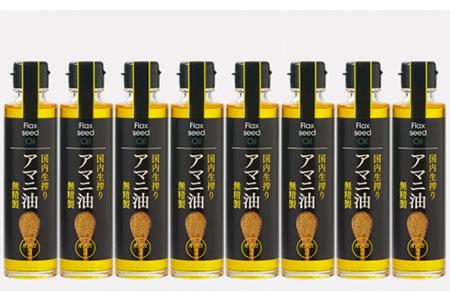 アマニ油(国内生搾り無精製品・140g×8本)・通  イメージ