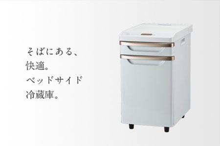 ベッドサイド冷蔵庫 (HR-D282W) イメージ