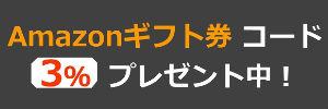 ふるプレAmazon3%キャンペーン