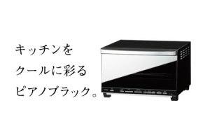 ミラーガラスオーブントースター(TS-D058B)