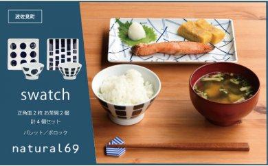 【波佐見焼】natural69 swatch 正角皿2枚 お茶碗2個 計4個セット パレット/ポロック  イメージ