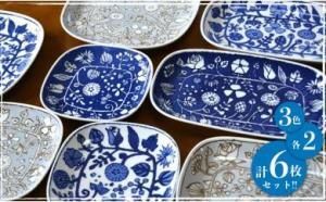 【1位:還元率32%】 【波佐見焼】フラワーパレード 焼皿 3カラー 各2計6枚セット