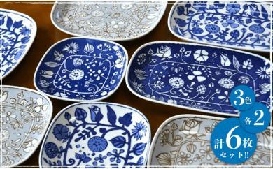 【波佐見焼】【波佐見焼】フラワーパレード 焼皿 3カラー 各2計6枚セット  イメージ