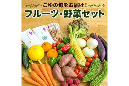 新鮮詰合せ!野菜・フルーツセット イメージ
