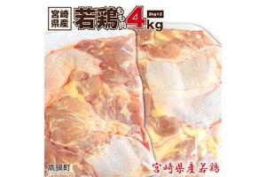 <宮崎県産若鶏もも肉4kg>2020年6月末迄に順次出荷