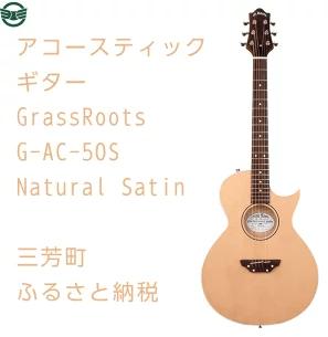 アコースティックギター G-AC-50S Natural Satin イメージ