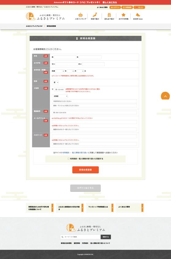 1.新規会員登録ページに必要事項を入力する