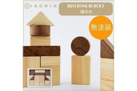 檜のおもちゃ IKONIHアイコニー 積み木 イメージ