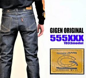 """""""育てるジーンズ""""GIGEN 555XXX 1804 34インチ"""