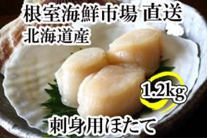 根室海鮮市場<直送>お刺身用ほたて貝柱1.2kg