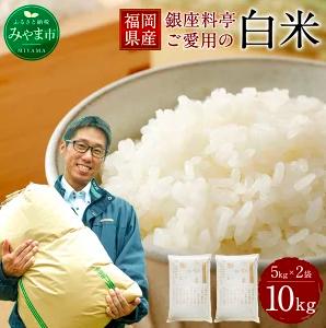 福岡県産 白米 10kg (5kg×2袋) 銀座の料亭ご愛用のお米
