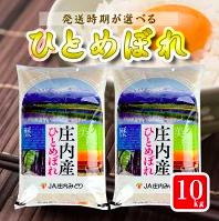 ひとめぼれ 5kg×2袋 計10kg 令和元年産米 山形県庄内産 イメージ