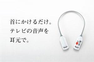 ワイヤレス耳元スピーカー(AV-J343W)