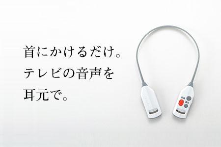 ワイヤレス耳元スピーカー(AV-J343W) イメージ