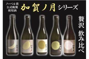 【酔いを楽しむ】加賀ノ月 月暦セット(720ml×6本)