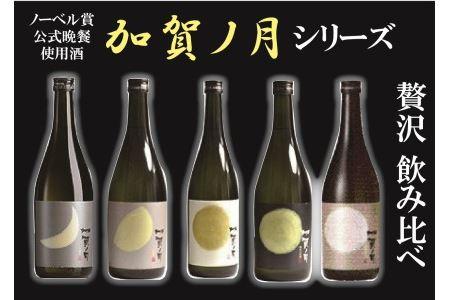 【酔いを楽しむ】加賀ノ月 月暦セット(720ml×6本) イメージ