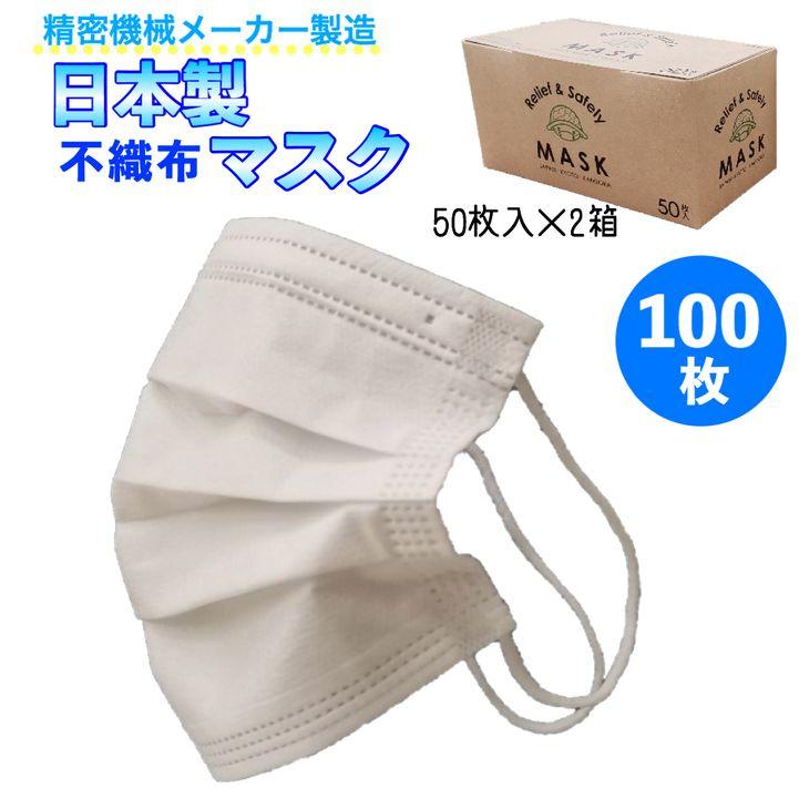 <山口精機製作所>日本製 高品質 3層構造 高密度不織布フィルター マスク 100枚(1箱50枚入り×2箱) イメージ